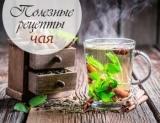 Витаминная бомба: 7 самых полезных рецептов чая, который будет увеличить вашу иммунную систему (Инфографика)