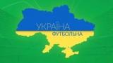 «Украина футбол». Номер 16. Онлайн live