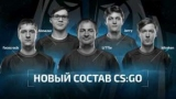 CS:GO. Экс-Спартак киберспорт в ряды ForZe