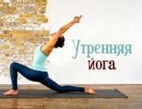 Утро-йога: 6 асан, с которых начиналось утро