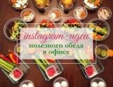 Не рис, не гречку: 10 интересных instagram идеи для здорового обеда в офисе