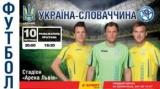 Украина - Словакия: Онлайн-трансляция товарищеского матча