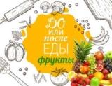 Я могу есть фрукты сразу после приема пищи или когда лучше кушать фрукты без вреда для здоровья